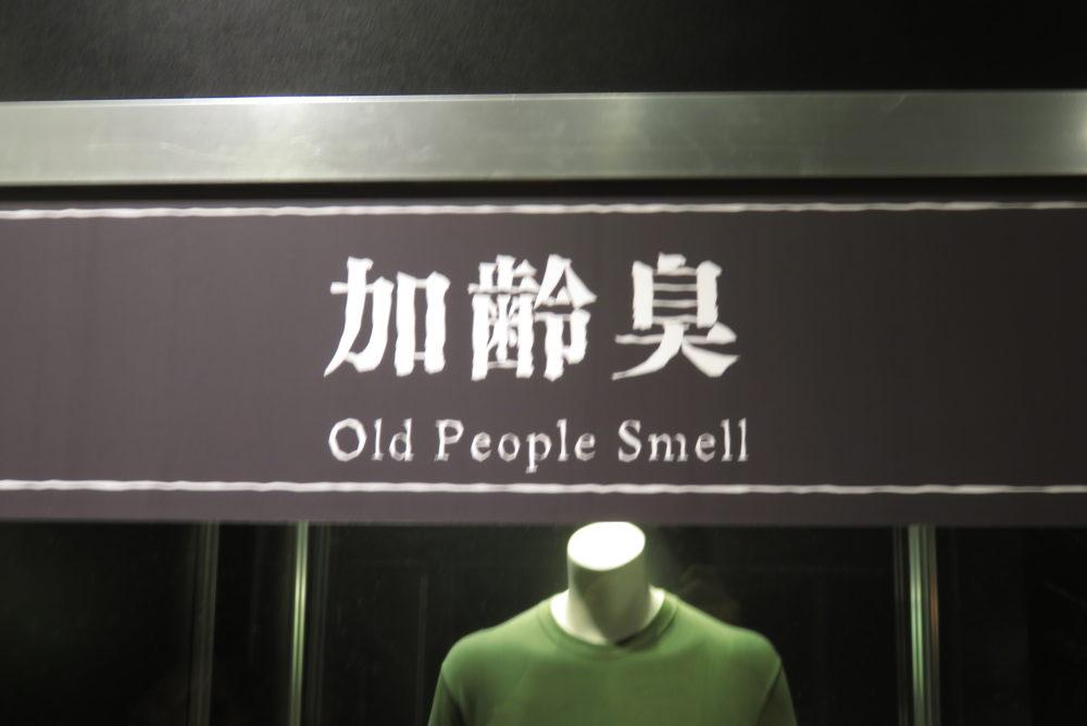 静岡パルコ におい展 加齢臭