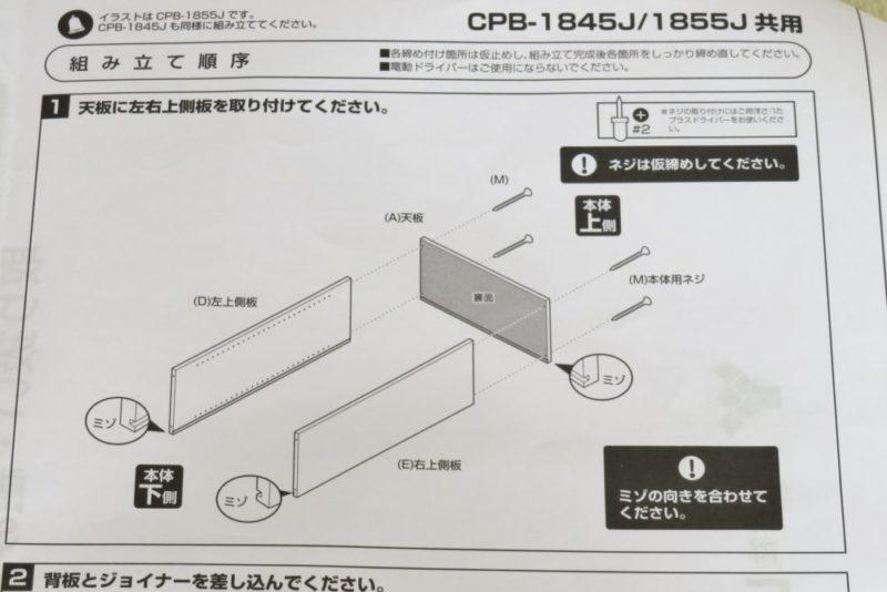 山善 オープンラック(CPB-1845J) 組み立て