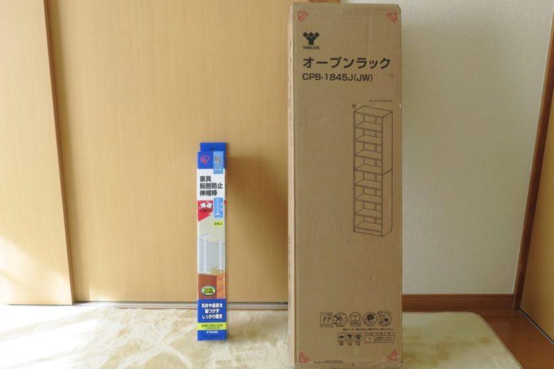 山善 オープンラック(CPB-1845J)の箱
