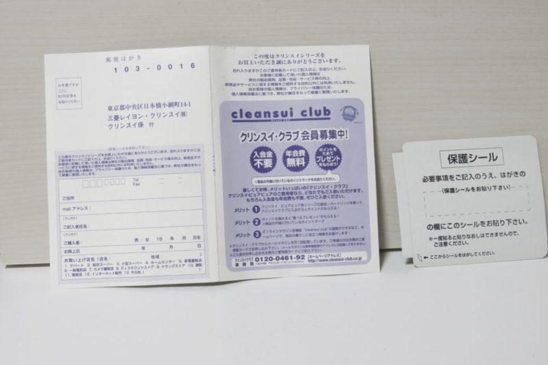 クリンスイ CSPX-NW ご愛用者カード・保護シール