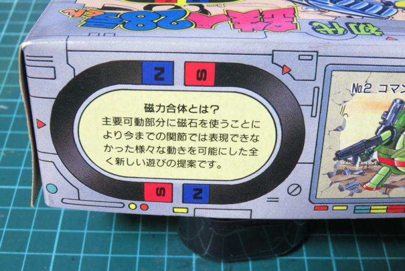鉄人28号くん 箱絵3