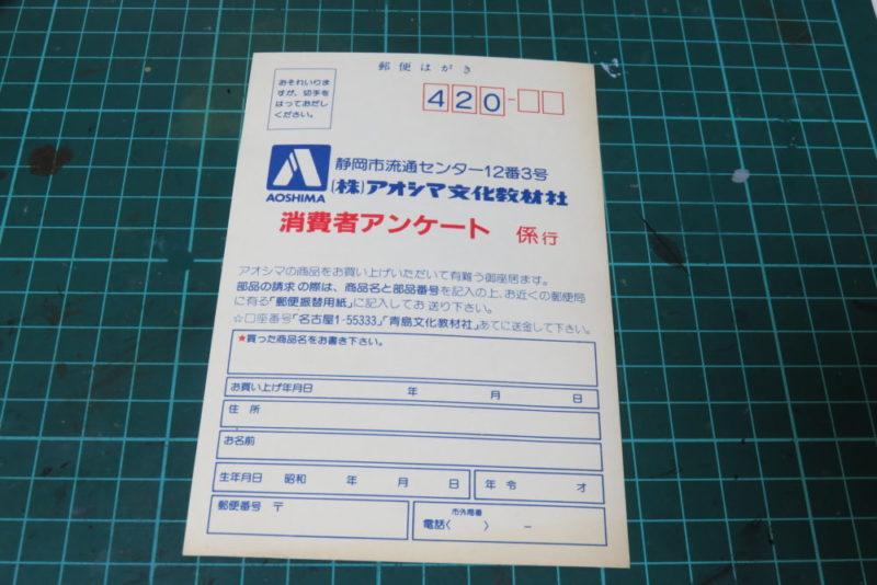 鉄人28号くん アンケートハガキ