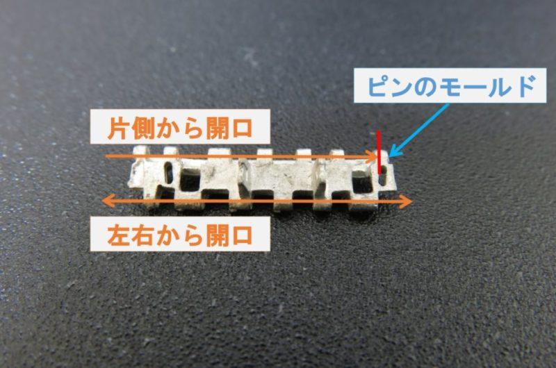 フリウル 金属履帯の組み立て 履板の開口 イメージ図
