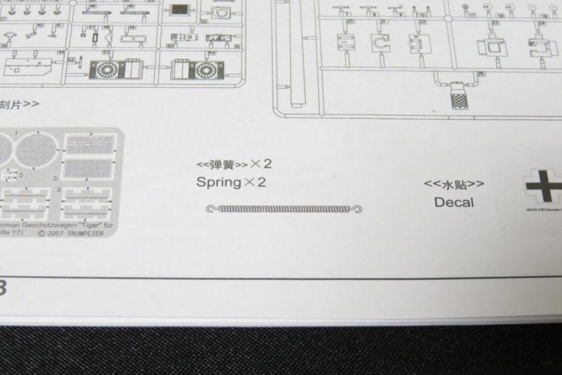 グリレ17 説明書 スプリング