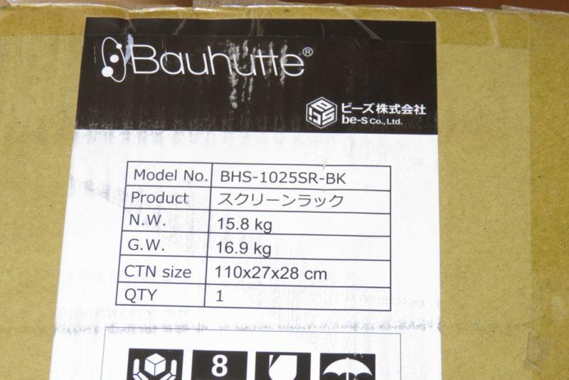 バウヒュッテ スクリーンラック BHS-1025SR ラベル