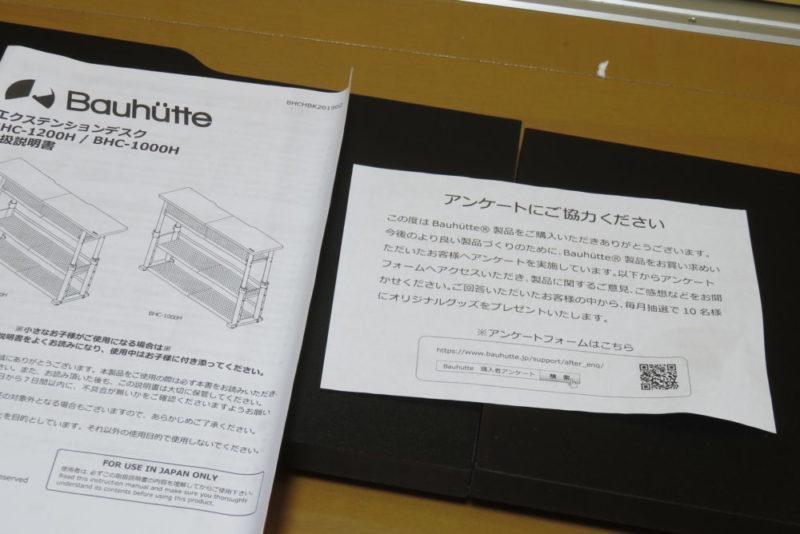バウヒュッテ エクステンションデスク 組み立て説明書とアンケート