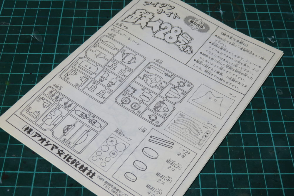 アイアンナイト 鉄人28号くん 説明書