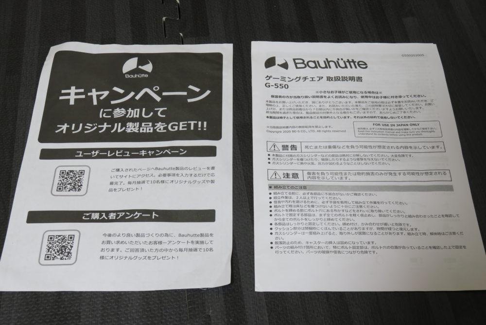 Bauhutte ゲーミングチェア G-550 説明書2