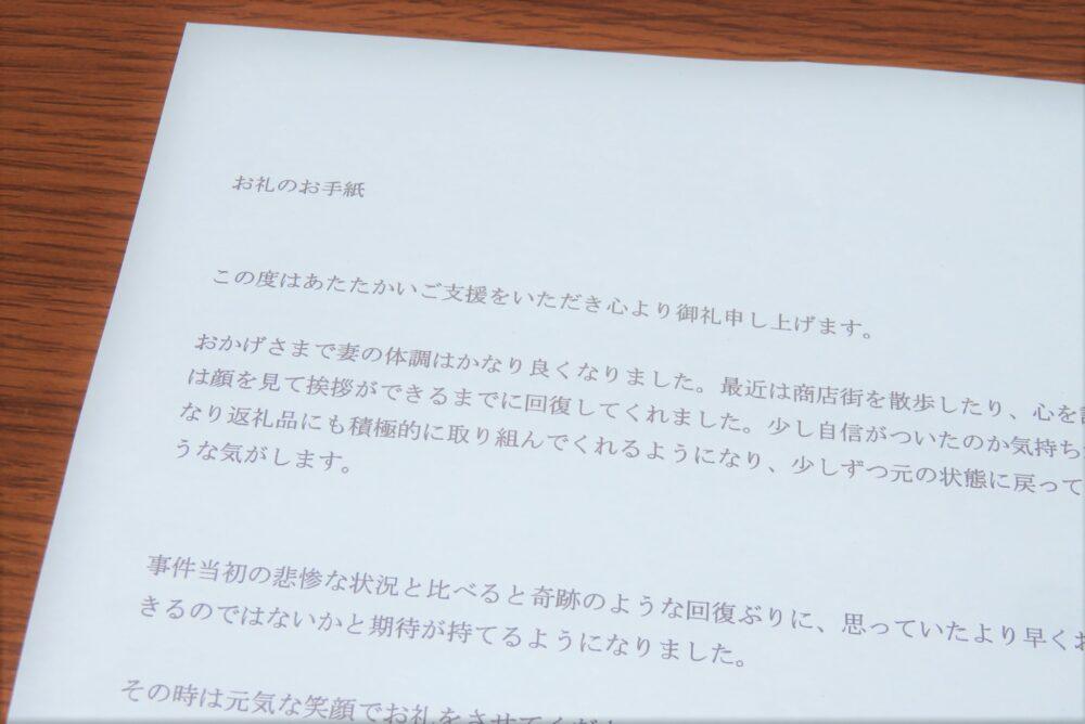四一餃子 クラウドファンディング返礼品 お礼のお手紙