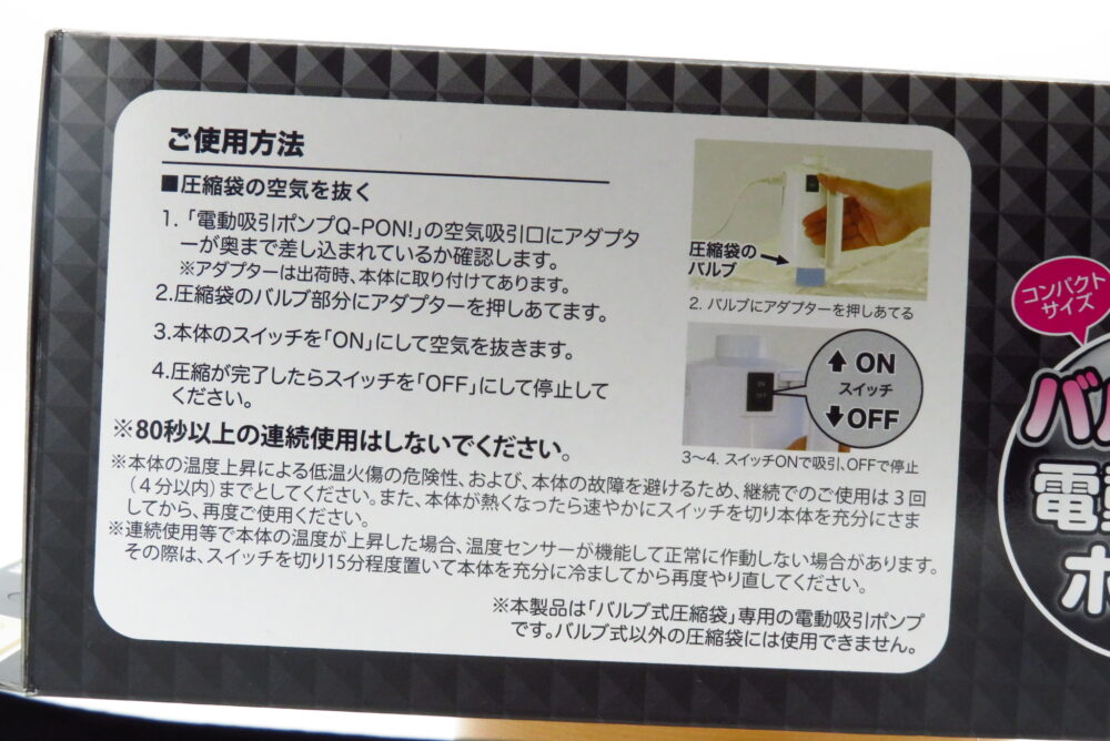 オリエント Q-PON!バルブ用電動吸引ポンプ 使い方