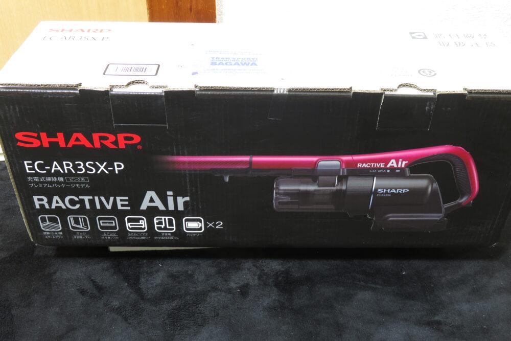 シャープ EC-AR3SX 箱