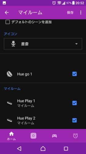 Philips Hue GOをHue Essentialsに追加する3