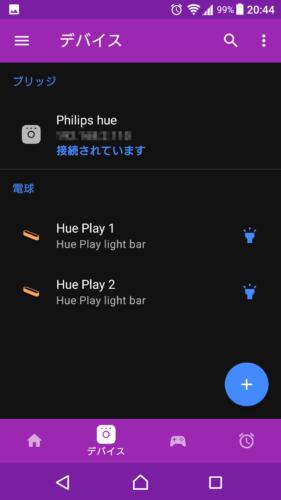 Hue Essentials セットアップ11